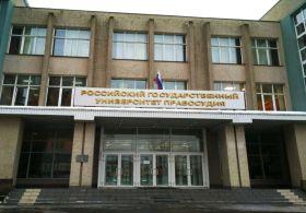 Филиал Российского государственного университета правосудия