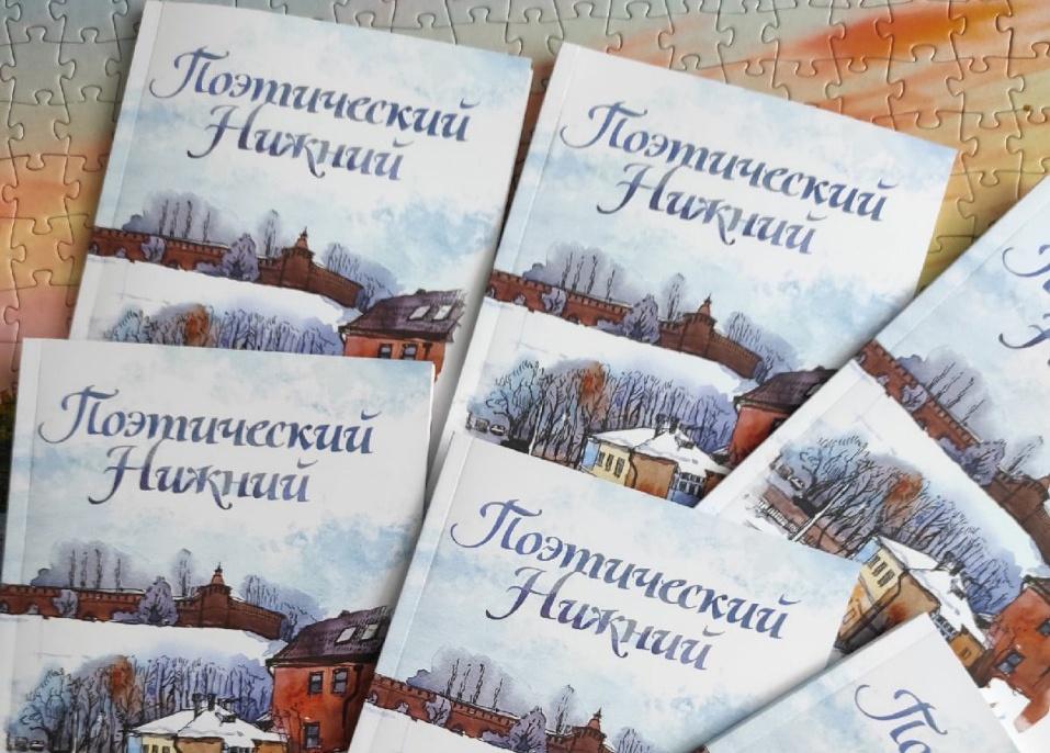 38 стихотворений попали в сборник, посвященный Нижнему Новгороду - фото 1