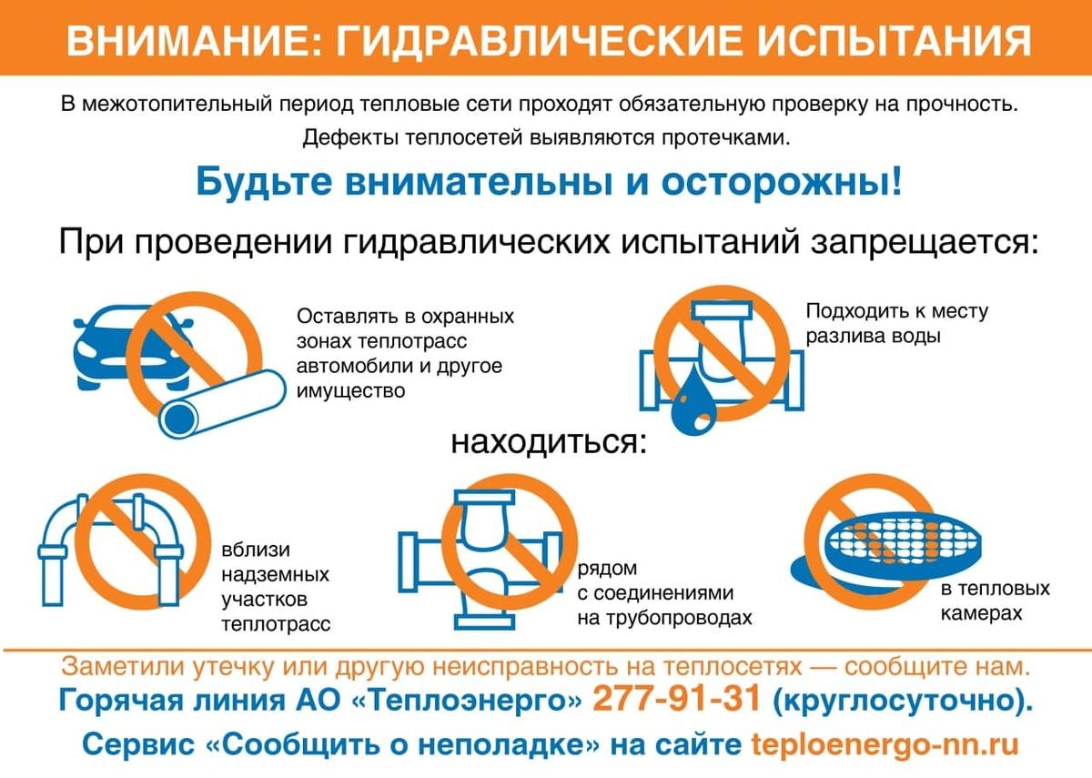 28 мая в Нижнем Новгороде пройдут гидравлические испытания магистральных тепловых сетей  - фото 1