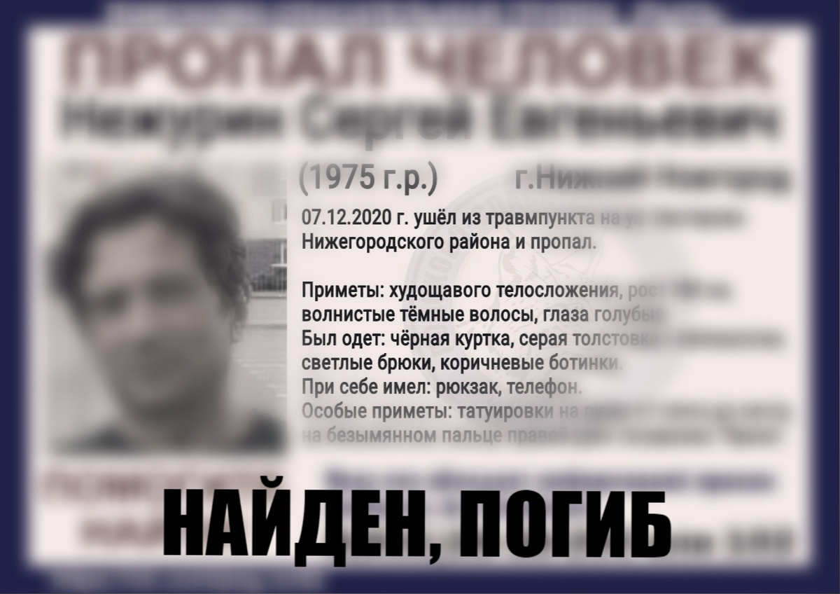 Пропавший по пути из травмопункта нижегородец найден мертвым спустя восемь месяцев - фото 1