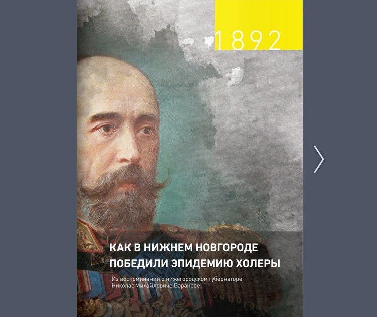 Книга о победе над эпидемией холеры вышла в Нижнем Новгороде - фото 1