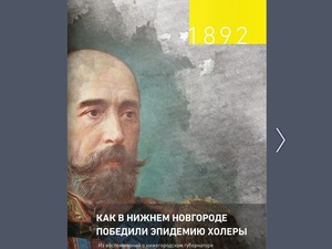 Книга о победе над эпидемией холеры вышла в Нижнем Новгороде