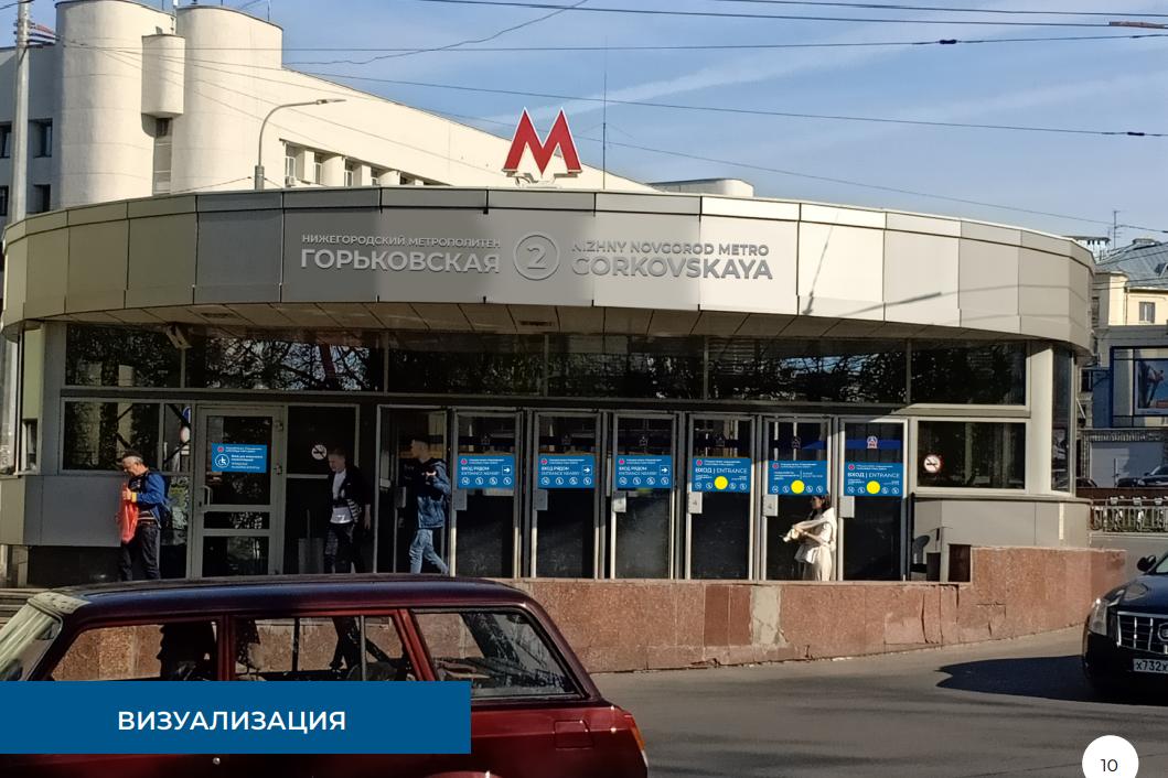 Систему навигации поменяют на четырех станциях нижегородского метро - фото 1
