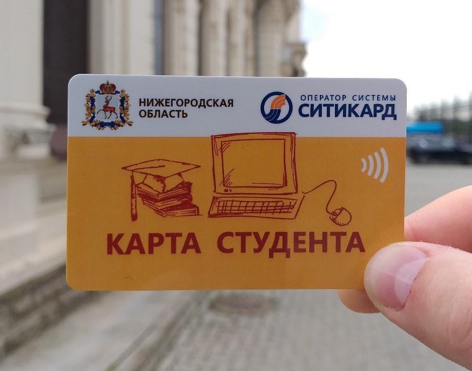 Нижегородские студенты смогут экономить на поездках в транспорте - фото 1