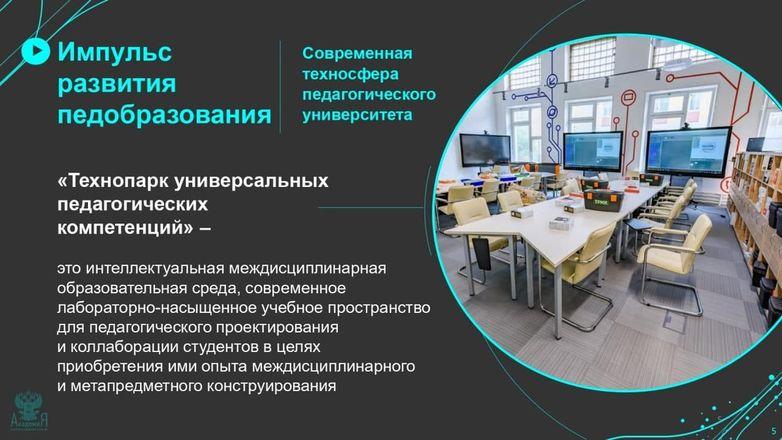 Технопарк и педагогический «Кванториум» появятся в Мининском университете - фото 1