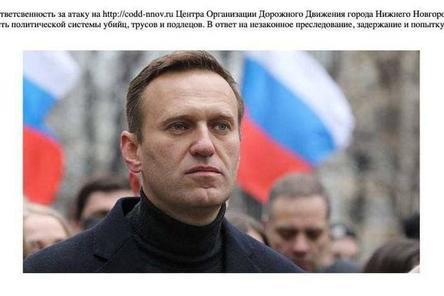 Хакеры взломали сайт ЦОДД Нижнего Новгорода в поддержку Навального