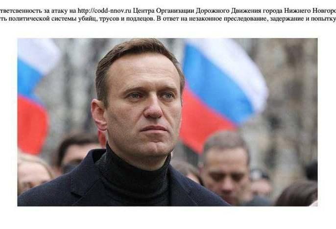 Сайт ЦОДД Нижнего Новгорода взломали в поддержку Навального - фото 1
