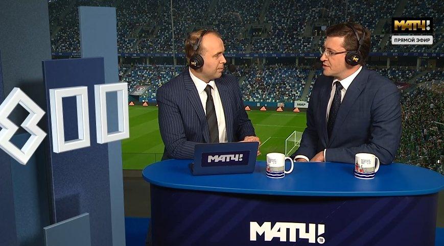 Никитин призвал нижегородцев болеть за красивый футбол  - фото 1