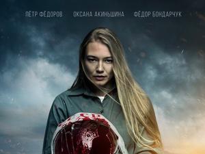 Премьера фильма «Спутник» состоится 23 апреля в онлайн-кинотеатрах more.tv, Wink и ivi