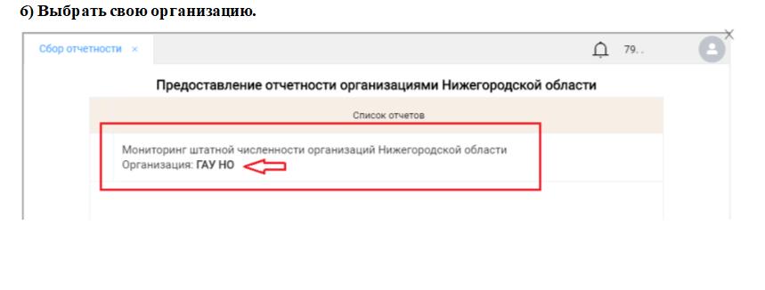 Инструкция по заполнению отчета о сотрудниках на «удаленке» разработана для нижегородских работодателей - фото 7