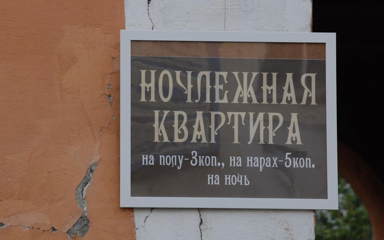 Музею «Ночлежная квартира» безвозмездно передадут помещение вНижнем Новгороде
