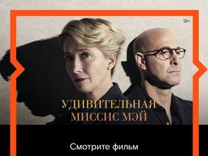 Онлайн-премьера фильма «Удивительная миссис Мэй» состоится на Wink
