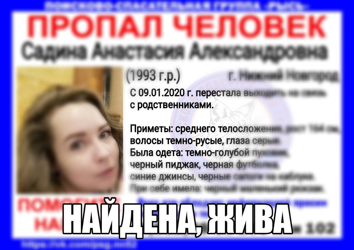 Пропавшая три дня назад нижегородка нашлась - фото 1