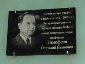 Память Геннадия Ивановича Тимофеева увековечили в НГТУ